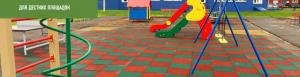 Резиновая плитка на деткой площадке