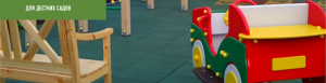 Резиновая плитка в детском саду