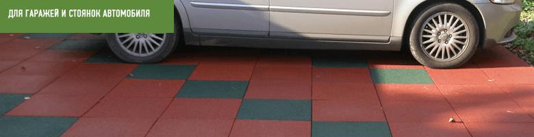 Резиновая плитка для стоянки