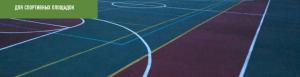 Спортивная площадка из резиновой плитки