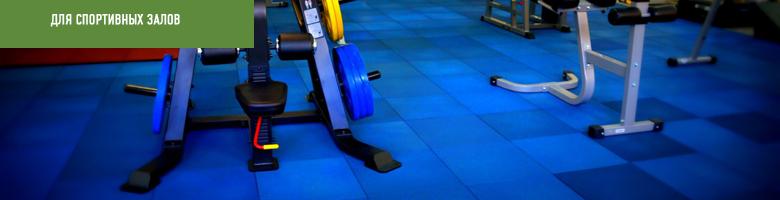 Пол из резиновой плитки в спортзале