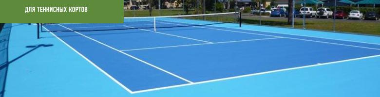 Теннисный корд из резиновой плитки
