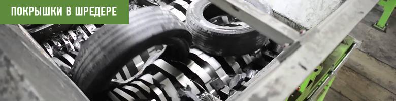 Оборудование шредер рубит шины
