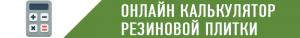 Онлайн калькулятор резиновой плитки