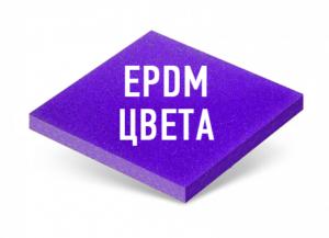 Плитка резиновая EPDM