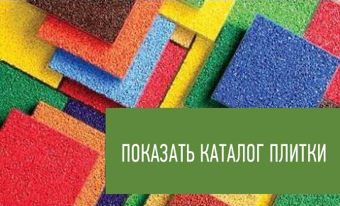 Каталог резиновой плитки