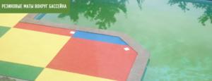 Резиновое покрытие для бассейна