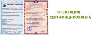 Вибродемфирующая пластина сертификаты